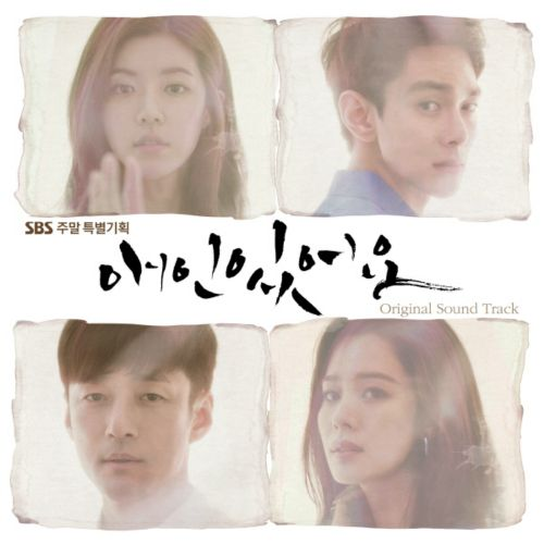 Ryu – I Have a Lover OST Part.2 – Years K2Ost free mp3 download korean song kpop kdrama ost lyric 320 kbps