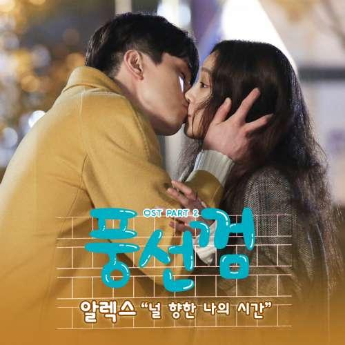 Alex – Bubblegum OST Part.2 – My Time Towards You K2Ost free mp3 download korean song kpop kdrama ost lyric 320 kbps