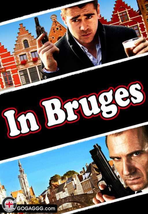 In Bruges | ბრუგეში  (ქართულად)
