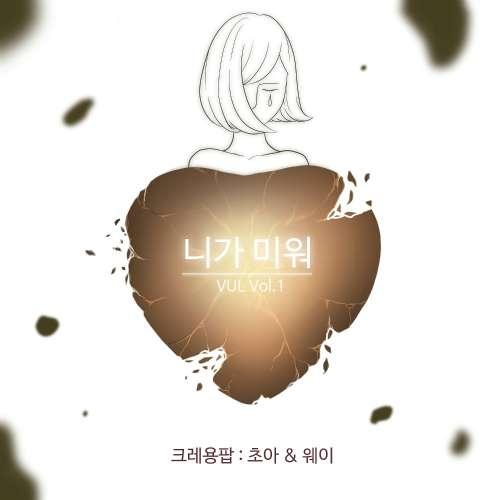 Crayon Pop (ChoA, Way) – I Hate You – VUL Vol.1 K2Ost free mp3 download korean song kpop kdrama ost lyric 320 kbps