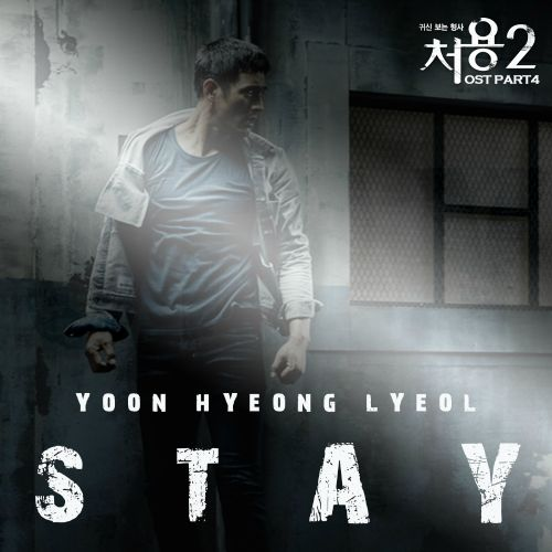 Yoon Hyung Ryul - Cheo Yong 2 OST Part.4 - Stay K2Ost free mp3 download korean song kpop kdrama ost lyric 320 kbps