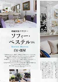 Page 2 magazine japonais