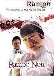 Phim Sex Kinh Dị Nhật Bản - Địa Ngục Rampo (18+) - 2005