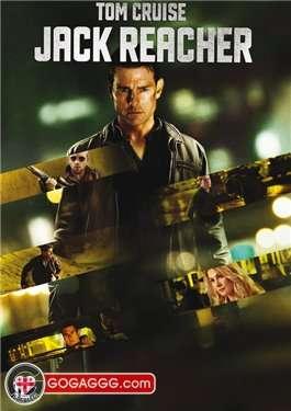 Jack Reacher | ჯეკ რიჩერი (ქართულად)