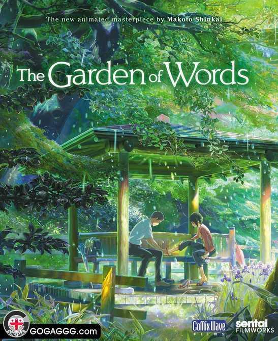 სიტყვების ბაღი | The Garden of Words  (ქართულად)