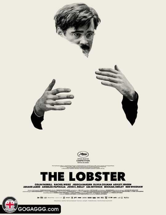 ლობსტერი | The Lobster