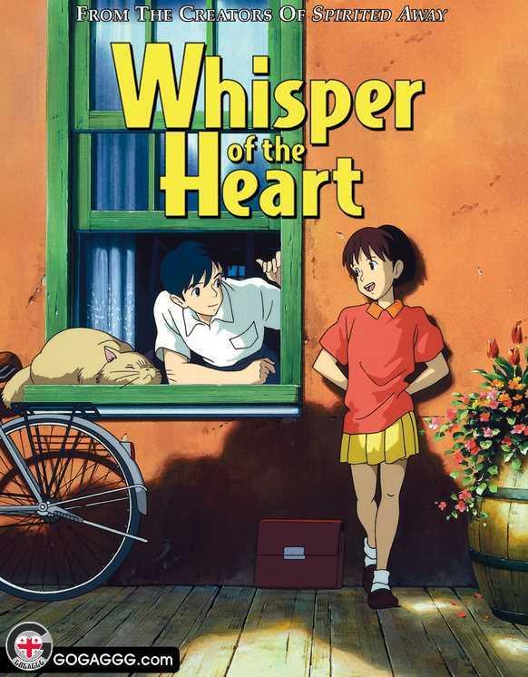 გულის ჩურჩული | Whisper of the Heart