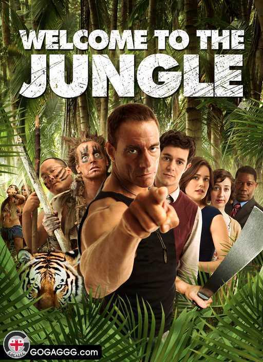 კეთილი იყოს თქვენი მობრძანება ჯუნგლებში | Welcome to the Jungle (ქართულად)