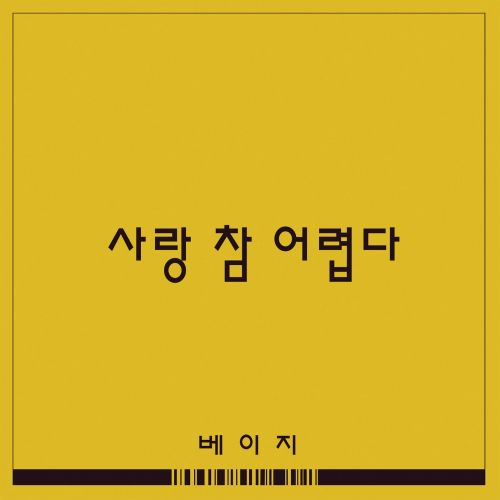 Beige - All About My Mom OST Part.2 - Love is so Difficult K2Ost free mp3 download korean song kpop kdrama ost lyric 320 kbps