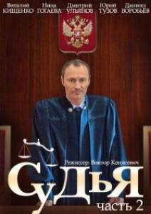 მოსამართლე