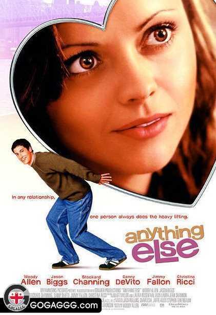 სხვა ყველაფერი | Anything Else (ქართულად)