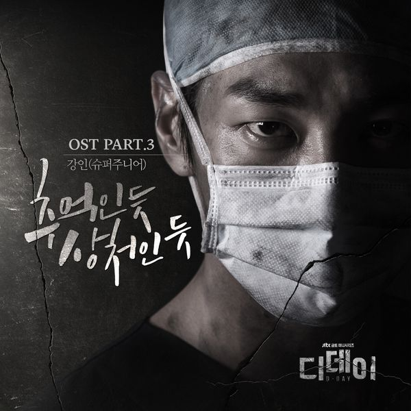 Kang In (Super Junior) – D-Day OST Part.3 – Memories K2Ost free mp3 download korean song kpop kdrama ost lyric 320 kbps
