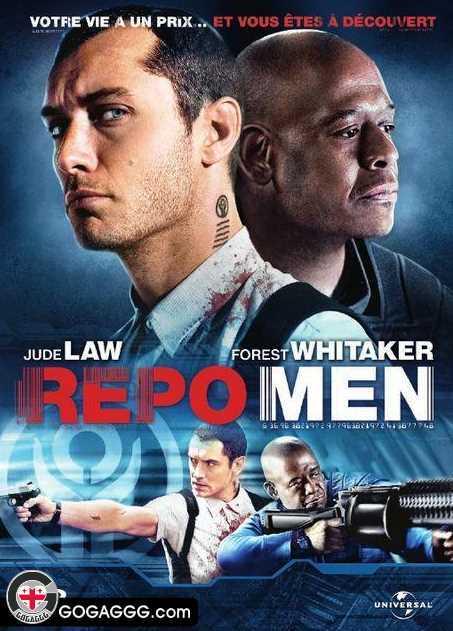 მფატრავები | Repo Men (ქართულად)