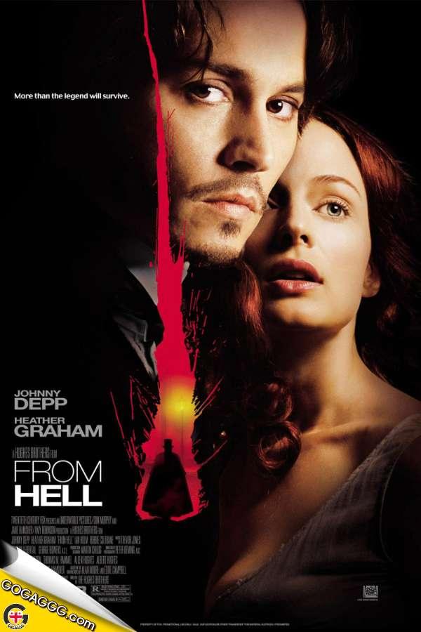 From Hell | ჯოჯოხეთიდან