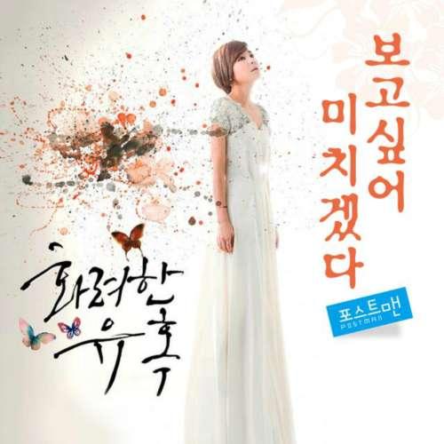 Postmen – Glamorous Temptation OST Part.1 – Missing You Like Crazy K2Ost free mp3 download korean song kpop kdrama ost lyric 320 kbps