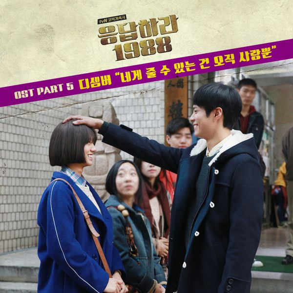 December – Reply 1988 OST Part.5 – I Can Only Give You Love K2Ost free mp3 download korean song kpop kdrama ost lyric 320 kbps