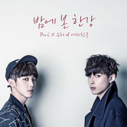 Pro C Feat. Eunha of Gfriend - Night at Han River K2Ost free mp3 download korean song kpop kdrama ost lyric 320 kbps