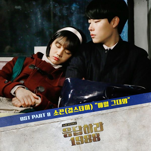 Sojin (Girl's Day) – Reply 1988 OST Part.8 – Everyday Be With You K2Ost free mp3 download korean song kpop kdrama ost lyric 320 kbps