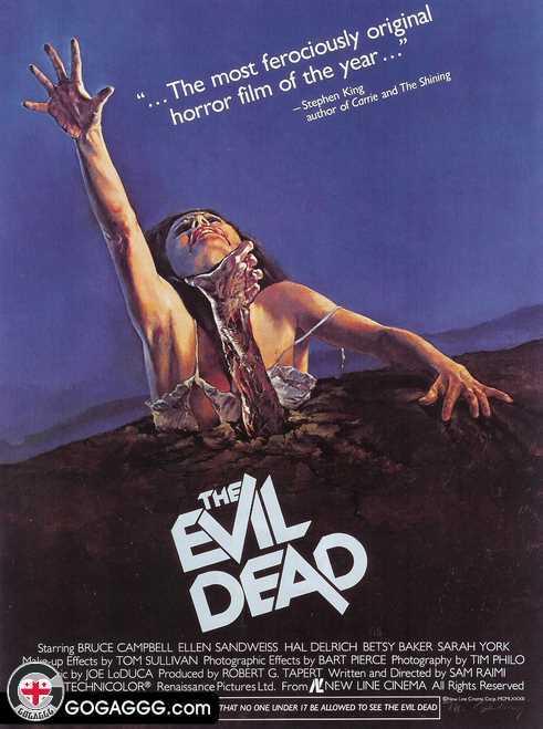 გაბოროტებული მკვდრები   The Evil Dead