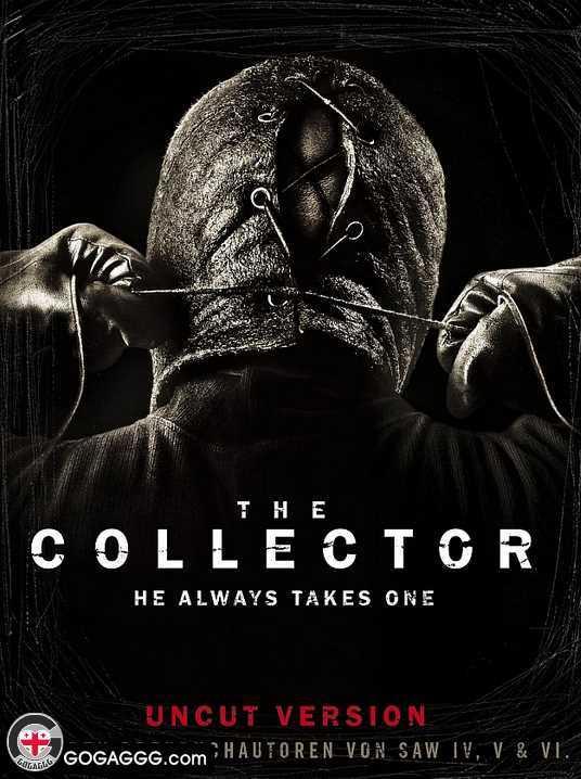კოლექციონერი | The Collector (ქართულად)