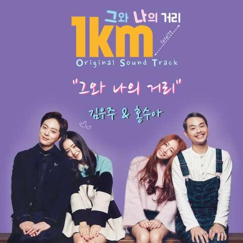 Soo Ah Hong, Kim Woo Joo – 1km OST - Distance K2Ost free mp3 download korean song kpop kdrama ost lyric 320 kbps