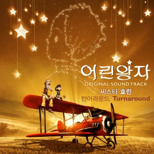 Hyorin / Hyolyn (Sistar) – Little Prince OST - Turnaround K2Ost free mp3 download korean song kpop kdrama ost lyric 320 kbps