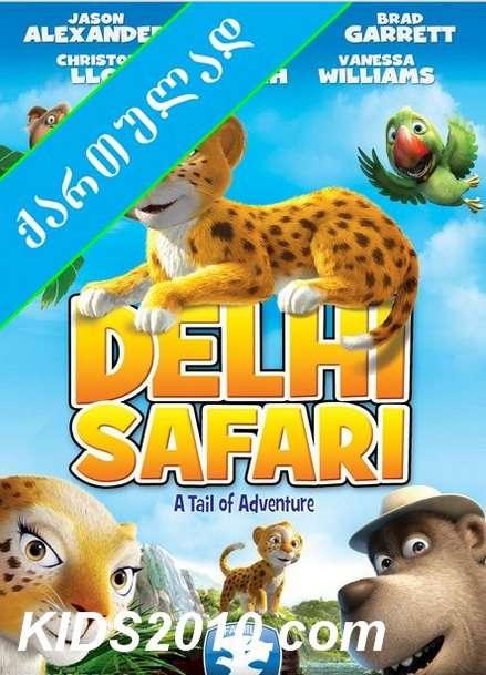 Delhi Safari | საძმო ჯუნგლებიდან (ქართულად)