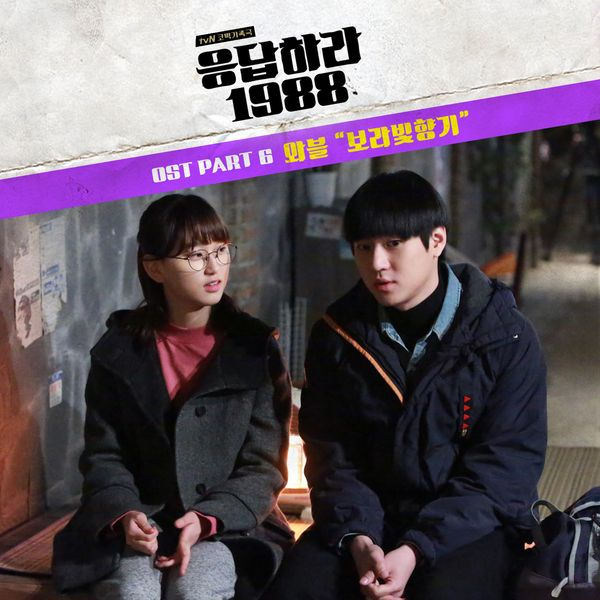 Wable – Reply 1988 OST Part.6 – Violet Fragrance K2Ost free mp3 download korean song kpop kdrama ost lyric 320 kbps