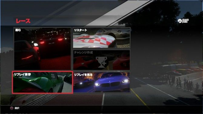 DriveClub Update 1.12 Sony Playstation