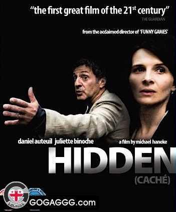Hidden | ამანათები წარსულიდან (ქართულად)