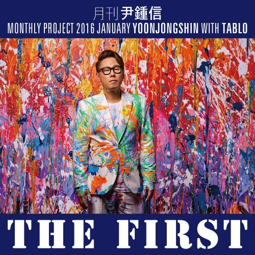 Yoon Jong Shin Feat. Tablo – The First - Monthly Project 2016 January K2Ost free mp3 download korean song kpop kdrama ost lyric 320 kbps