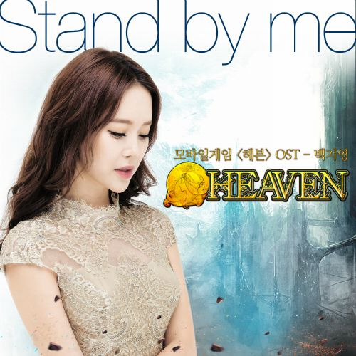 Baek Ji Young – Stand By Me (Heaven OST) K2Ost free mp3 download korean song kpop kdrama ost lyric 320 kbps