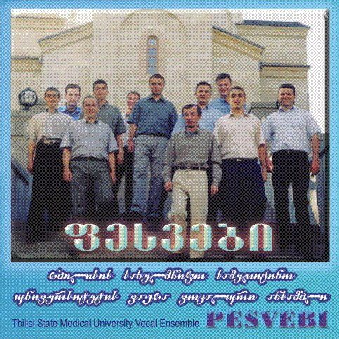 ქართული ხმები-ფესვები