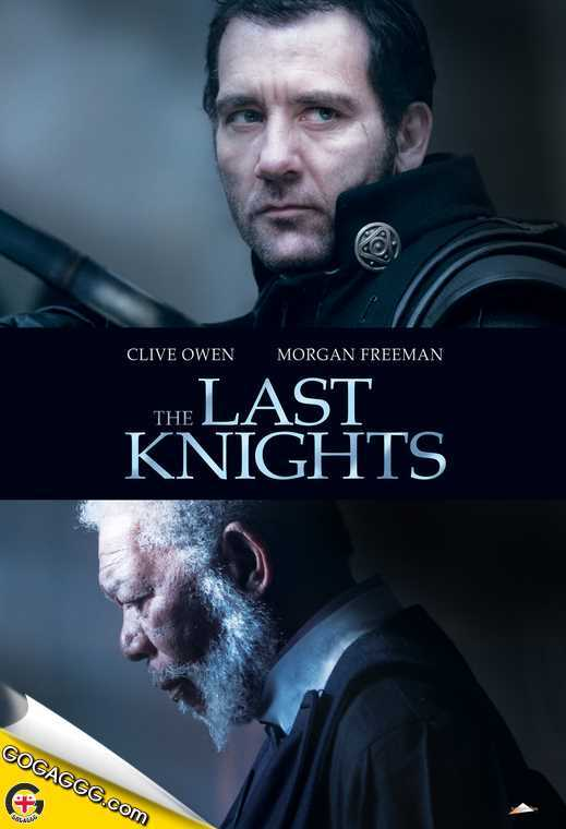 Last Knights | უკანასკნელი რაინდები (ქართულად)