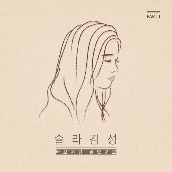 Solar (Mamamoo) – Lived Like a Fool K2Ost free mp3 download korean song kpop kdrama ost lyric 320 kbps