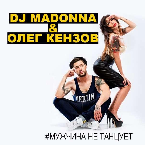 Олег Кензов feat. DJ Madonna - Мужчина Не Танцует