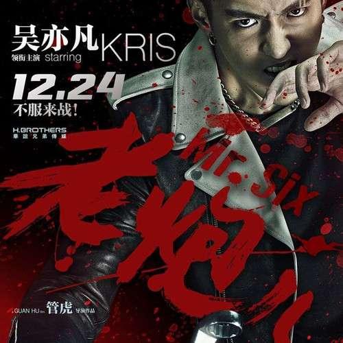 Wu Yi Fan (Kris) – Greenhouse Girl K2Ost free mp3 download korean song kpop kdrama ost lyric 320 kbps