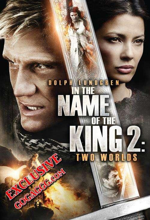 In The Name Of The King 2: Two Worlds | მეფის სახელით 2: ორი სამყარო (ქართულად)