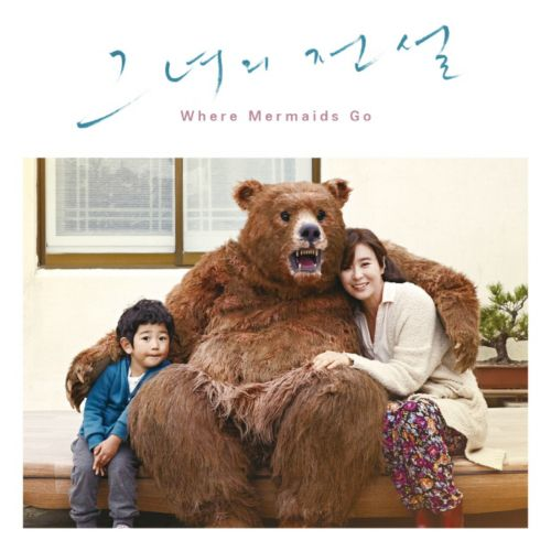 Sung Jae Son - Where Mermaids Go OST - Prologue K2Ost free mp3 download korean song kpop kdrama ost lyric 320 kbps