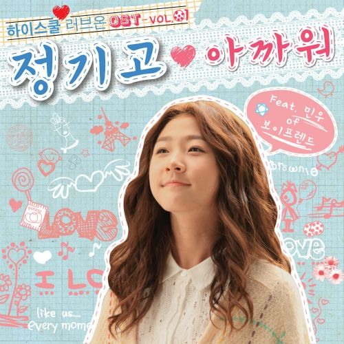 Junggigo - High School: Love On OST Part.1