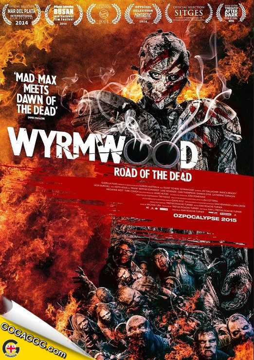 Wyrmwood: Road of the Dead | ტყის გველი