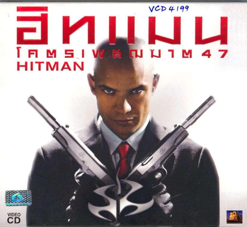 Hitman โคตรเพชฌฆาต 47 HD 2007