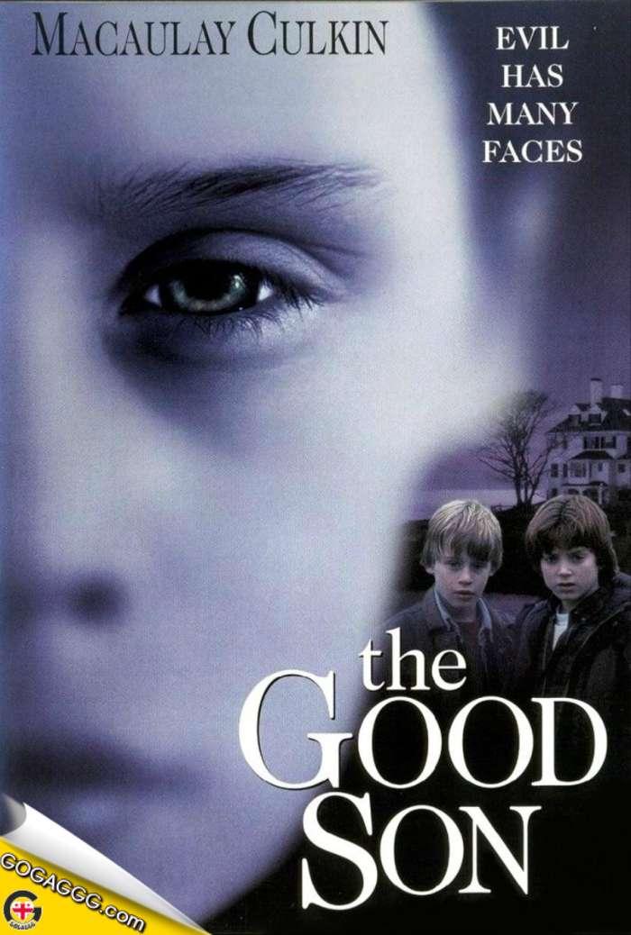 The Good Son | კარგი შვილი