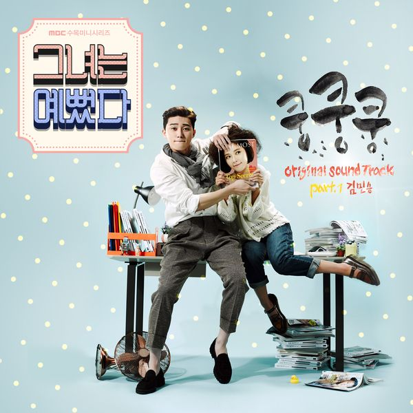 Kim Min Seung – She Was Pretty OST Part.1 - Kung Kung Kung K2Ost free mp3 download korean song kpop kdrama ost lyric 320 kbps
