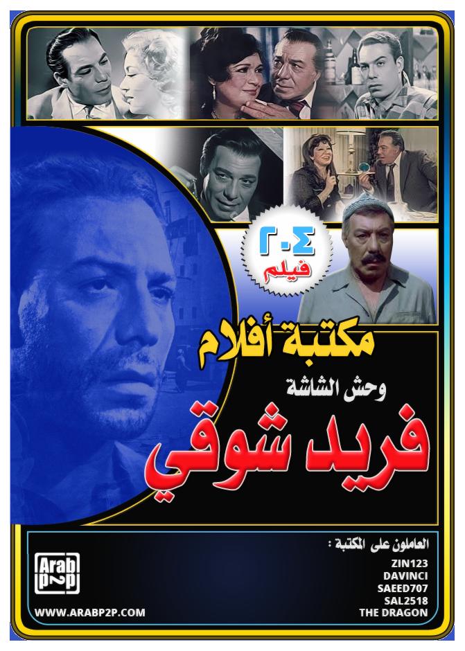 مكتبة الأفلام لـ فريد شوقي Library Farid shaw8i
