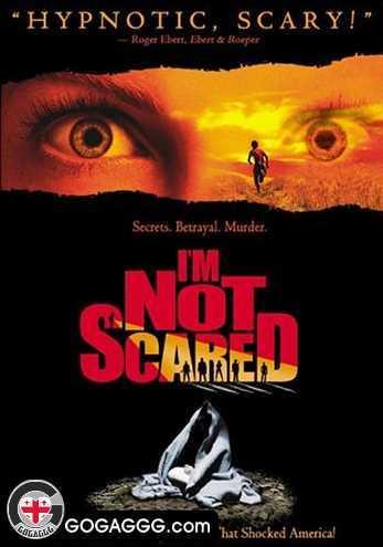 მე არ მეშინია | I'm Not Scared (ქართულად)