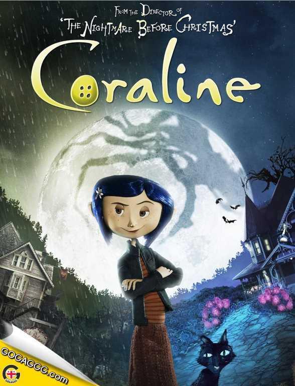 კორალინა საშინელებათა ქვეყანაში   Coraline