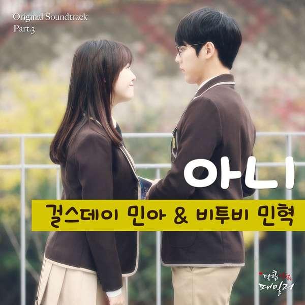MinAh (Girl's Day), Lee Min Hyuk (BTOB) – My Sweet and Sour Family OST Part.3 – No K2Ost free mp3 download korean song kpop kdrama ost lyric 320 kbps