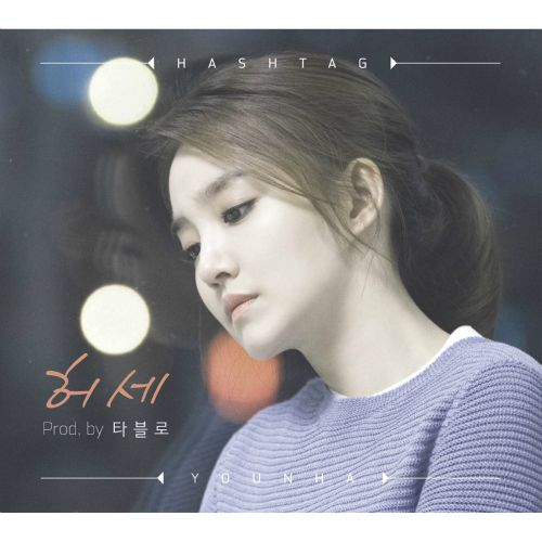Younha – Hashtag Prod. by Tablo (Epik High) K2Ost free mp3 download korean song kpop kdrama ost lyric 320 kbps