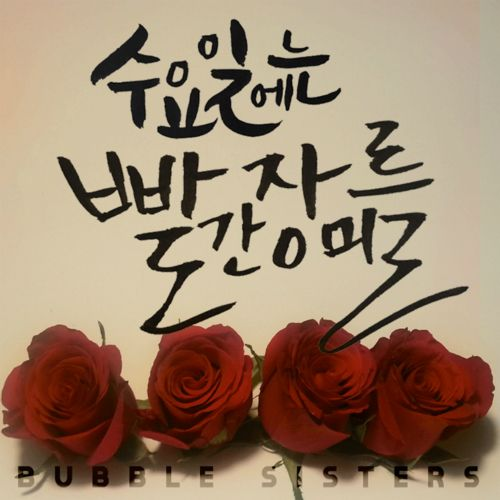 Bubble Sisters – A Red Rose on Wednesday K2Ost free mp3 download korean song kpop kdrama ost lyric 320 kbps